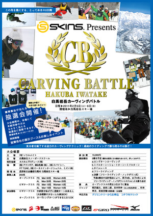 Carving_battle